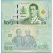 Банкнота Таиланд 20 бат 2018 год. Новый Король Рама Х