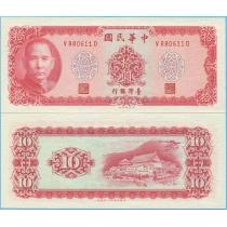 Тайвань 10 юаней 1969 год.