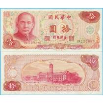 Тайвань 10 юаней 1976 год.