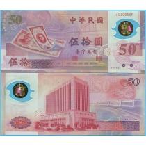 Тайвань 50 юаней 1999 год. 50 лет Тайваня.