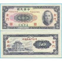 Тайвань Цзиньмэнь 50 юаней 1969 год.