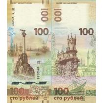 Россия 100 рублей 2015 г. Крым и Севастополь