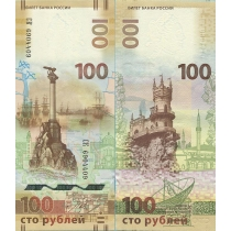 Россия 100 рублей 2015 г. Серия СК