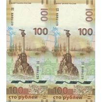 Россия набор 2 банкноты 100 рублей 2015 г. Серия КС и СК с одинаковыми номерами