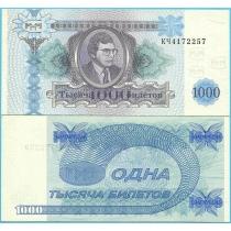 Россия 1000 билетов МММ 1994 год. Второй выпуск.