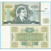Россия 10000 билетов МММ 1994 год. Второй выпуск.