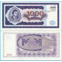 Россия 1000 билетов МММ 1992-1994 год. Первый выпуск.