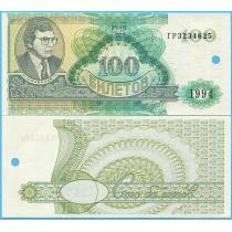 Россия 100 билетов МММ 1994 год. Второй выпуск.