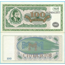 Россия 100 билетов МММ 1992-1994 год.Первый выпуск.