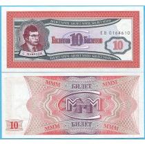 Россия 10 билетов МММ 1994 год.