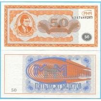 Россия 50 билетов МММ 1992-1994 год.Первый выпуск.