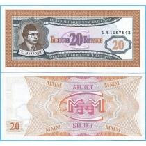 Россия 20 билетов МММ 1992-1994 год. Первый выпуск.