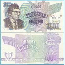 Россия 1000 билетов МММ 1994-1997 год. 3-й выпуск.