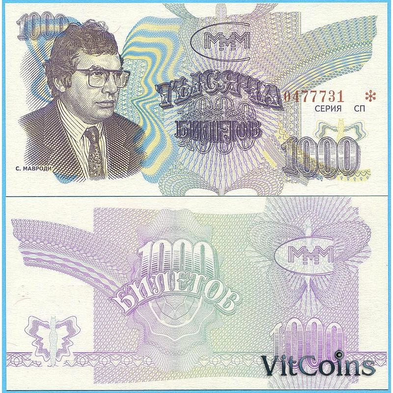 Банкнота Россия 1000 билетов МММ 1994-1997 год. 3-й выпуск.