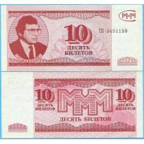 Россия 10 билетов МММ 1994 год. 3-й выпуск