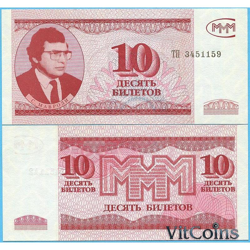 Банкнота Россия 10 билетов МММ 1994 год. 3-й выпуск