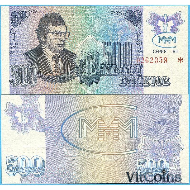 Банкнота Россия 500 билетов МММ 1994 год. 3-й выпуск. Без надпечатки.
