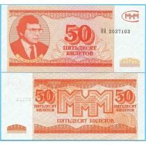 Россия 50 билетов МММ 1994-1997 год. 3-й выпуск.