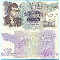 Россия 1000 билетов МММ 1994-1997 год. 3-й выпуск. Надпечатка.