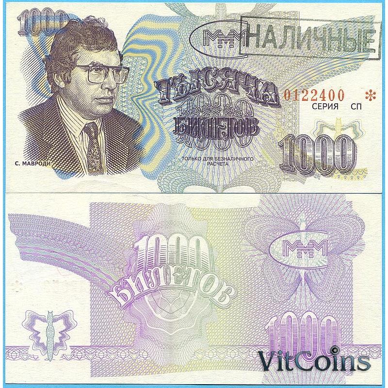 Банкнота Россия 1000 билетов МММ 1994-1997 год. 3-й выпуск. Надпечатка.