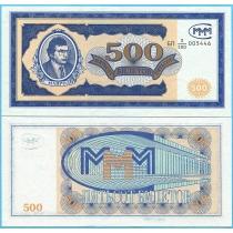 Россия 500 билетов МММ 1992-1994 год.Первый выпуск.