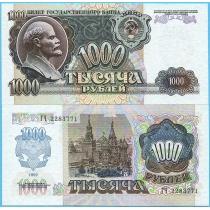 СССР 1000 рублей 1992 год.