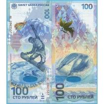 Россия 100 рублей 2014 год. Серия аа