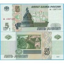 Россия 5 рублей 1997 год.