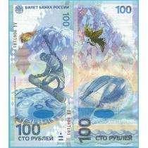 Россия 100 рублей 2014 год. Серия АА.