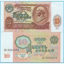 СССР 10 рублей 1991 год. БЛ.