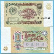 СССР 1 рубль 1991 год. БЕ.