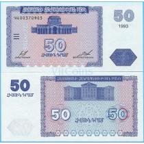 Армения 50 драм 1993 год.