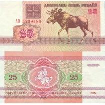 Белоруссия 25 рублей 1992 год.