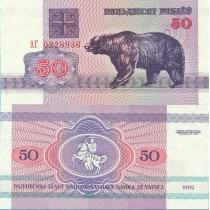 Белоруссия 50 рублей 1992 год. Медведь