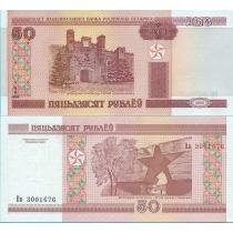 Белоруссия 50 рублей 2000 (2011) г.