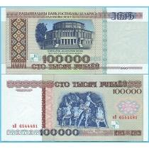Беларусь 100000 рублей 1996 год.