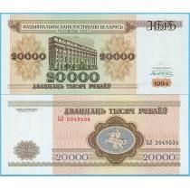 Белоруссия 20000 рублей 1994 год.