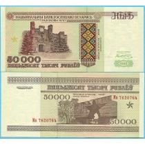 Белоруссия 50000 рублей 1995 год.