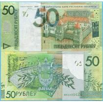 Белоруссия 50 рублей 2009 год