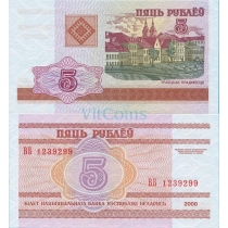 Белоруссия 5 рублей 2000 г.