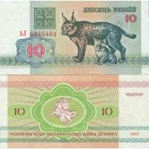 Белоруссия 10 рублей 1992 год.