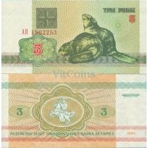 Белоруссия 3 рубля 1992 г. Бобры