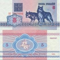 Белоруссия 5 рублей 1992 год.