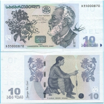 Грузия 10 лари 2007 год.