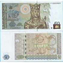 Грузия 50 лари 2008 г.