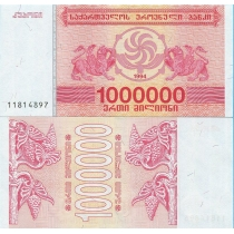 Грузия 1.000.000 лари 1994 год.