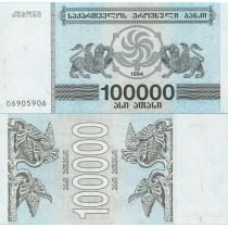 Грузия 100.000 лари 1994 год.