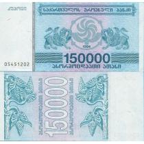 Грузия 150.000 лари 1994 год.