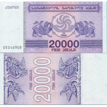 Грузия 20 000 лари 1994 год.