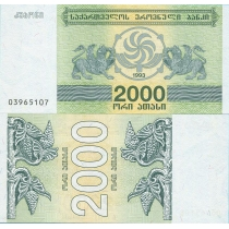 Грузия 2000 лари 1993 год.